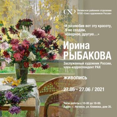 Ирина Рыбакова.jpg