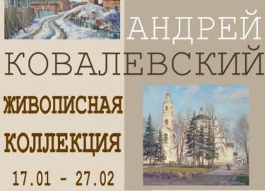 Ковалевский.jpg