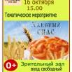 16.10 хлебный спас.jpg