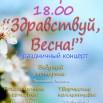 Афиша Здравствуй, Весна!.jpg