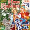 АФИША Иван Царевич и Серый Волк 11 февраля (2).jpg