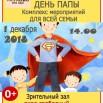 Глухово ДЕНЬ ПАПЫ.jpg