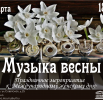 melodii_vesny.png