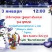 Балобаново Елка Деда Мороза.png