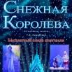 Афиша Снежная Королева.jpg