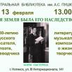 13 февраля ЦБ им. А.С. Пушкина И вся земля была его наследством.png