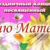 Дню матери.jpg