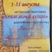 Vistavka_Vavilova_Obukhovo_01.JPG