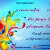 Балобаново 03.09..png