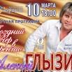 АФИША Алексей Глызин.jpg