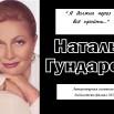 Август Гундарева.jpg