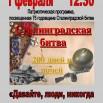 1 февраля Сталинград.jpg