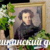 День Пушкина (3).jpg