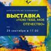 Выставка Калинич.jpeg