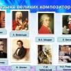 Композиторы.jpg