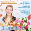 Афиша NEW2 А3 Концерт Марии Дворецкой RGB.jpg