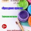 16.11 -праздник красок.jpg