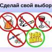 4) ПЧ Вредным привычкам скажем - нет.jpg