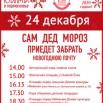 Новогодняя почта.jpg