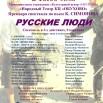 8 Русские люди.jpg