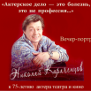 Караченцев реклама.png