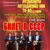 Билет в СССР.jpg