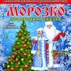 афиша_Новый год_Морозко_Электроугли.jpg