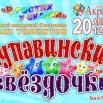 Афиша-2 Купавинские Звездочки 2019.jpg