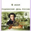 Пушкин 1.jpg