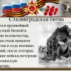 сталинград1.jpg