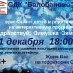 Балобаново 01.12.jpg