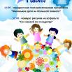 1 июня Международный день защиты детей.png
