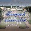 Богородск.jpg