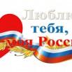 люблю тебя моя Россия выставка.jpg