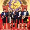 АФИША Билет в СССР.jpg