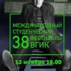 Мамонтово Фестиваль ВГИК.jpg