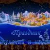 праздник пожеланий и надежд.png