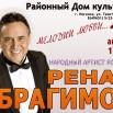 РЕНАТ ИБРАГИМОВ.jpg