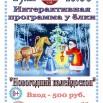 Новогодний-калейдоскоп 29.12.jpg