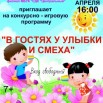 Тимоховский 3апр.jpg