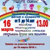 Фестиваль детского творчества Радуга семьи.jpg