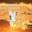 Вечер памяти Праздник белых журавлей.jpg