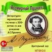 всемир пушкин.jpg