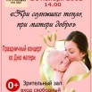 24.11-день матери.jpg