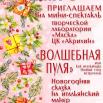 Screenshot_2019-12-05 Центр культуры Акрихин - Новости.png