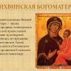 Тихвинская икона Божией Матери.jpg