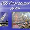 Блокадный Ленинград 28.01.2019.jpg