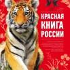 Красная книга России.jpg