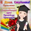 Татьянин день 25.01.2019.png