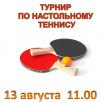 теннис 1.jpg
